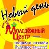 Новый День - молодежный вестник Исетского района