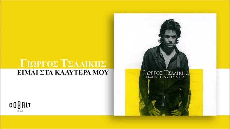 Γιώργος Τσαλίκης - Είμαι Στα Καλύτερα Μου - Official Audio Release