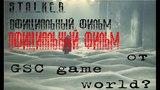 S.T.A.L.K.E.R. Официальный фильм от GSC game world