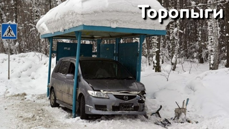 Зимние Кульбиты Авто Засранцев! Торопыги и Водятлы 80 уровня!