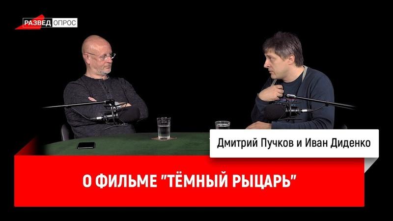 Иван Диденко о фильме Тёмный рыцарь