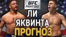Кевин Ли Эл Яквинта 2 Прогноз к UFC on FOX 31