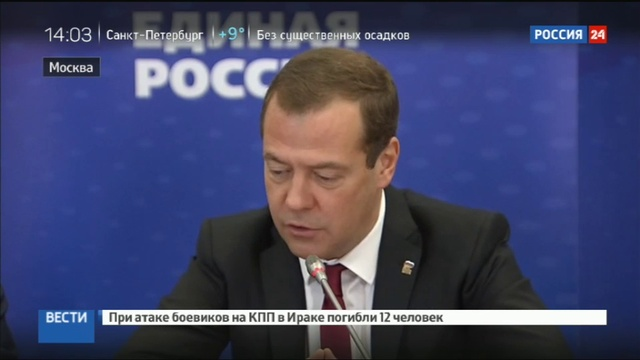 Новости на Россия 24 • Медведев решил заняться механизмом предварительного голосования
