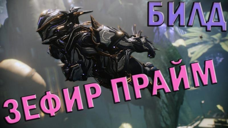 ДАЛЁКИЕ ПОЛЕТЫ БИЛД ЗЕФИР ПРАЙМ WARFRAME