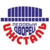 Ледовый дворец Ижсталь   Олимпиец   ЦАС Удмуртия