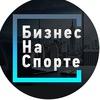Бизнес на спорте. Дмитрий Федотов