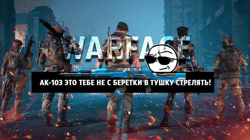 Warface: АК-103 это тебе не с беретки в тушку стрелять