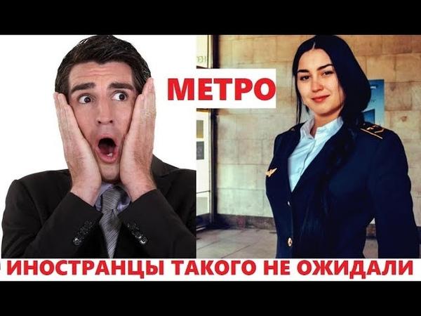 Иностранцы в ВОСТОРГЕ от МОСКОВСКОГО МЕТРО ! Интересная реакция, русский перевод!
