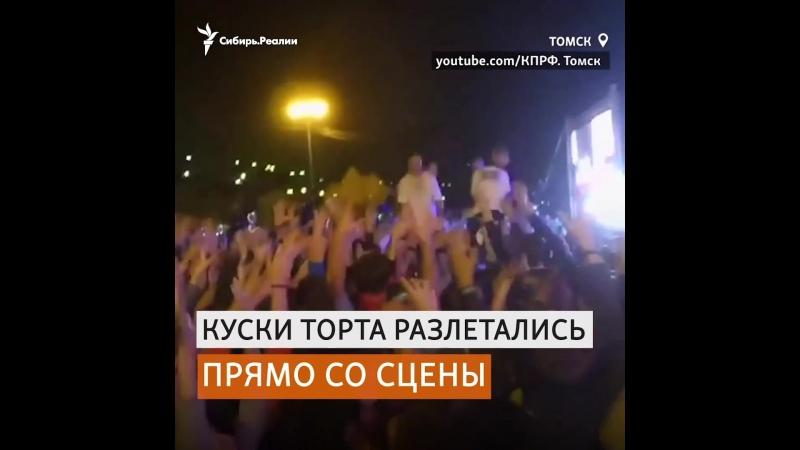 В Томске на празднике людей кормили с лопаты и швырялись в них едой _ Сибирь.Реа