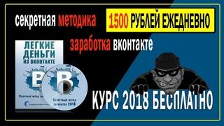Секретный метод заработка вконтакте 2018 | Сливаем платный курс по заработку вконтакте!
