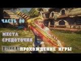 прохождение Fable Anniversary №30 Места средоточия (Music Time)