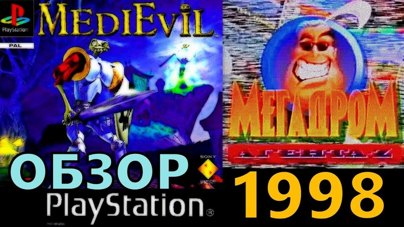 Мегадром Агента Z - Обзор - MediEvil (PSone)(4 канал , 1998 год) HD