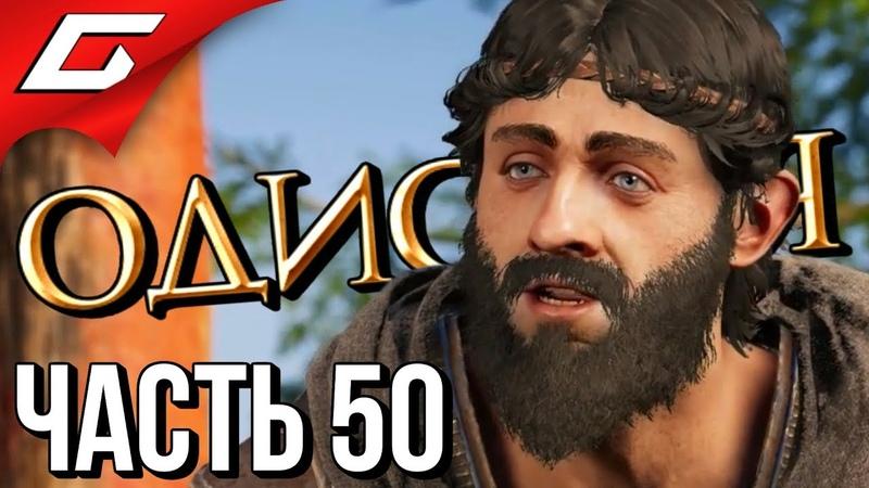 ASSASSIN'S CREED Odyssey \ Одиссея ➤ Прохождение 50 ➤ ЦАРИ СПАРТЫ