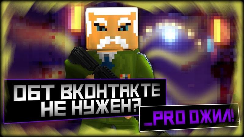 Блокада - Клан _PRO вернулся? / ОБТ ВКонтакте