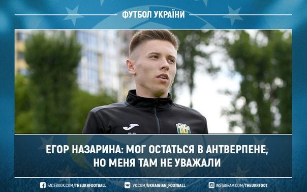 Егор Назарина: Мог остаться в Антверпене, но меня там не уважали