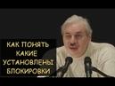 Н.Левашов: Блокировки - как понять какие стоят, кто и зачем их установил?