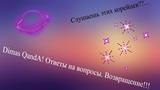 QandA Dimas Samoskeytchik Я ВЕРНУЛСЯ!!! ОТВЕЧАЮ НА ВОПРОСЫ K-POP!