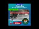 Hercules - Супер прочный шланг