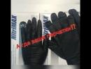 А где ваши перчатки