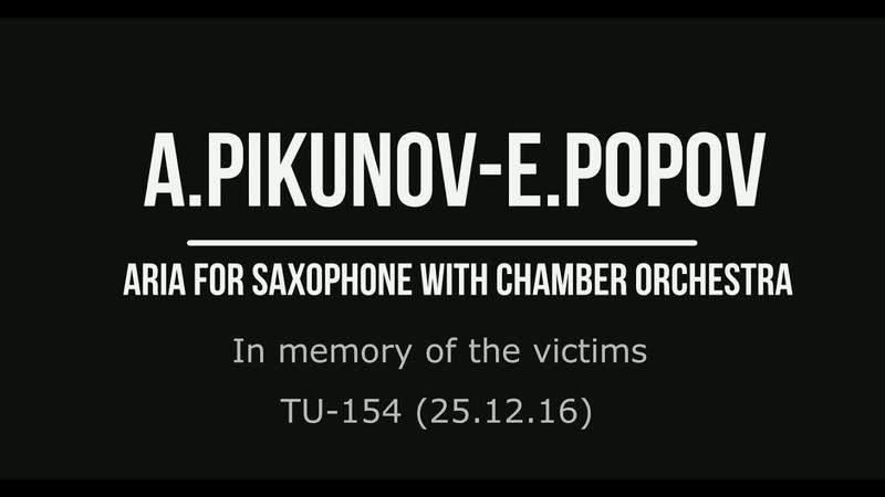 A.Pikunov-E.Popov Aria for a saxophone with a chamber orchestra (Revision 1)