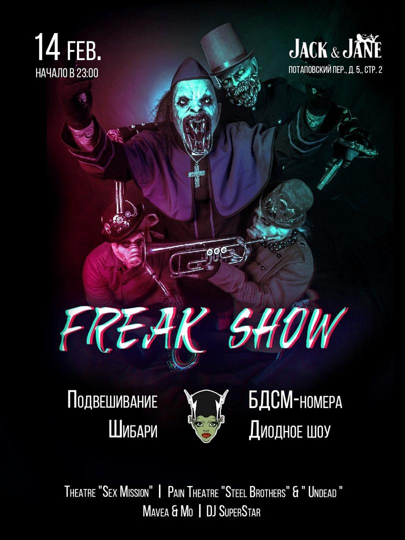 Афиша Москва День Святого Валентина Valentines Day Freak Show
