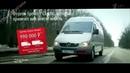 Реклама Мерседес-Бенц Спринтер Классик Бенефит 2014