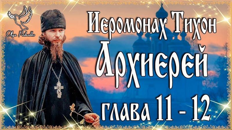 Иеромонах Тихон Барсуков Архиерей глава 11 12 православные аудиокниги