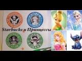 Starbucks и принцессы Disney (Эльза, Аврора, Динь-Динь, Стич) ! Идея для Smashbook!