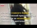 Главного борца с мошенничеством из МВД арестовали за махинации со сбережениями граждан