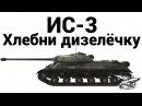 ИС-3 - Хлебни дизелёчку [wot-vod.ru]