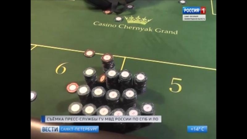ТК Россия 1 - На улице Чайковского в Петербурге правоохранители закрыли подпольное казино
