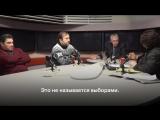Начальник штаба Ксении Собчак: это не называется выборами