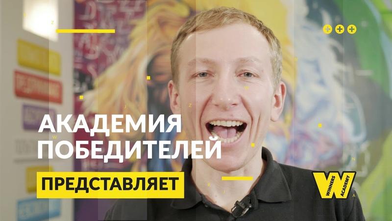 ИНТЕЛЛЕКТ КЛУБ - ЛИДЕРСТВО, МЫШЛЕНИЕ, ЗДОРОВЬЕ - это Winners Academy (Академии Победителей)?