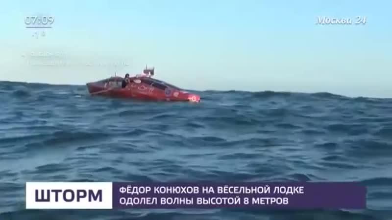 Федор Конюхов пережил 12 балльный шторм