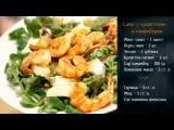 Рецепт салата с креветками, камамбером и соусом из меда и горчицы
