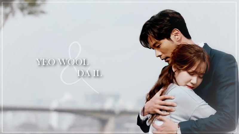 Yeo Wool Da Il - One Last Time