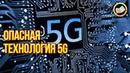 ОПАСНАЯ ТЕХНОЛОГИЯ 5G Умная пыль Для Чего На самом Деле Нужны Сети 5G