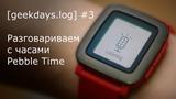 geekdays.log #3 - разговариваем с часами Pebble Time