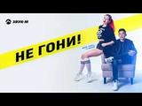 Ирина Омель, Nikas - Не гони Премьера трека 2018