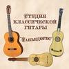 """Уроки гитары Спб, Купчино : Студия """"Таньедорес"""""""
