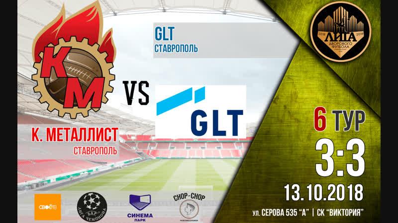 Обзор матча 7-го тура Чемпионата Высшей Лиги ЛДФ между командами Красный Металлист и GLT