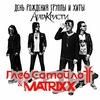 20.04 - The Matrixx @ Москва, ДК им. Горбунова