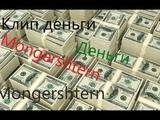 Клип Уфф Деньги Моргентштерн