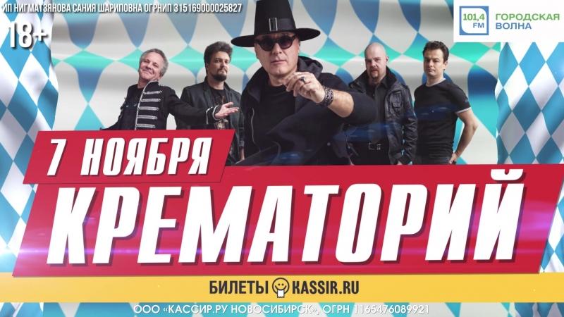 «Крематорий» 7 ноября «Максимилианс» Новосибирск