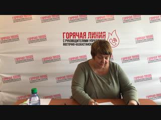 Прямой эфир с руководителем управления координации занятости и социальных программ Старенковой Е.В.