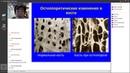 Актуальные вопросы по остеопорозу с приёмом Трансфер Фактора