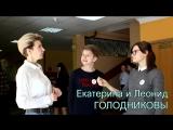 Тотальный диктант с интервью. Гимназия №17