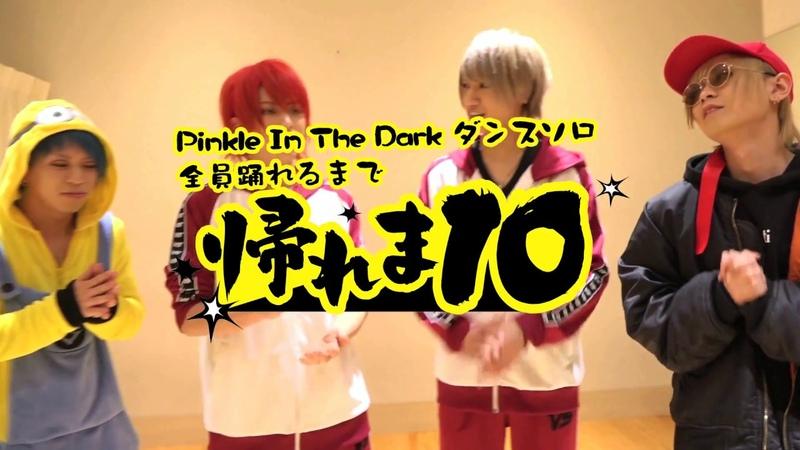 「Pinkie In The Darkダンスソロ メンバー全員踊れるまで帰れま10!?」(前編)
