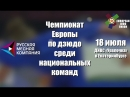 Первый командный Чемпионат Европы олимпийского формата по дзюдо пройдет в Екатеринбурге