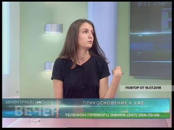 Информационный вечер - ПРИКОСНОВЕНИЕ К УФЕ